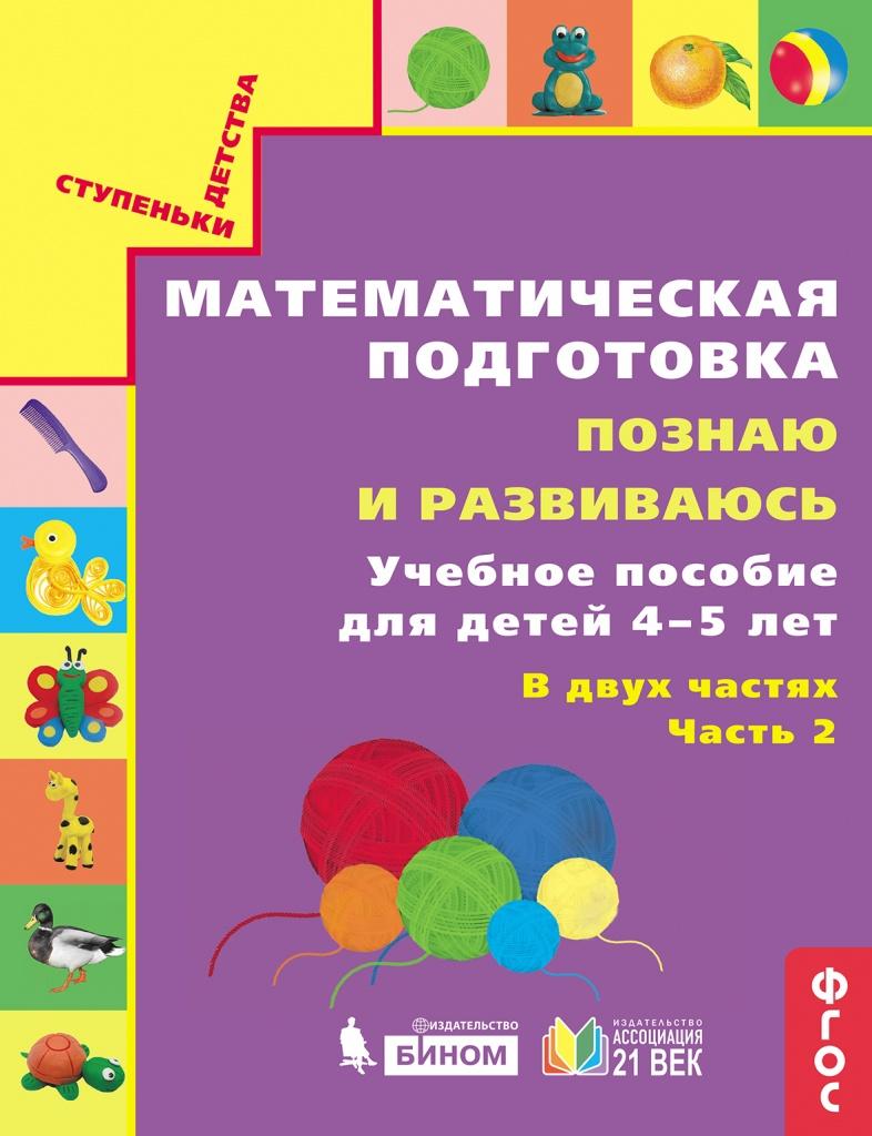 Обложка_Истомина_Математическая подготовка_часть 2.jpg