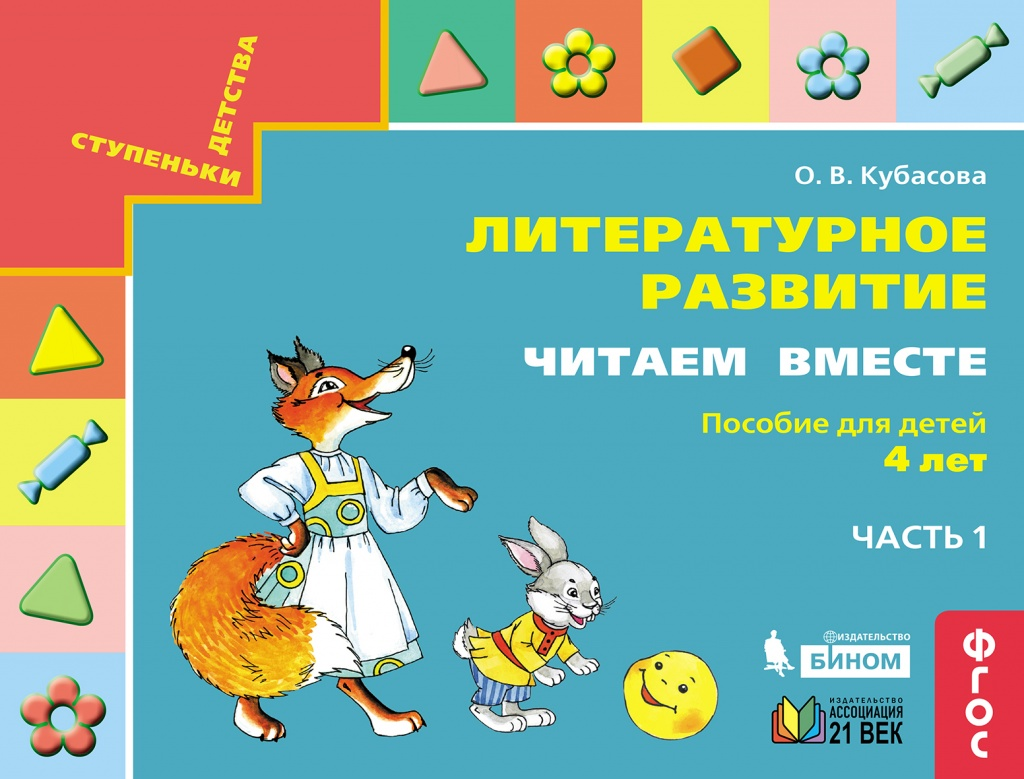 Обложка_Истомина_Математическая подготовка_часть 1.jpg